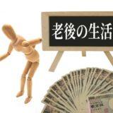 老後にお金はどのくらい必要なのか、理解しましょう。