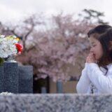 お墓選びの基礎知識 新しい供養の方法をご紹介!